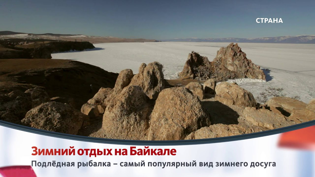 Зимний отдых на Байкале | Спецпроект | Телеканал