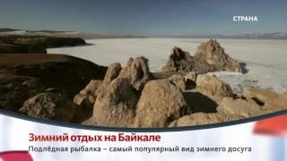 видео Зимний отдых в России