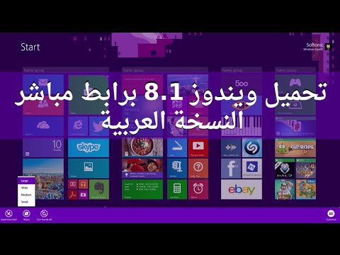 windows 8 تحميل