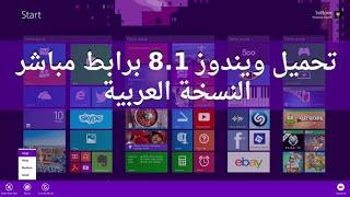 تنزيل تحميل ويندوز 8.1 النسخة الاصلية العربية برابط مباشر  واحد من الموقع الرسمي لشركة مايكروسوفت