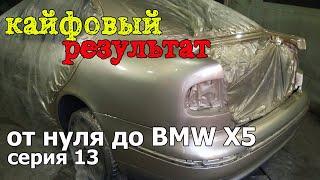От нуля до BMW X5.Оживление кузовни старого VAGa.Серия 13