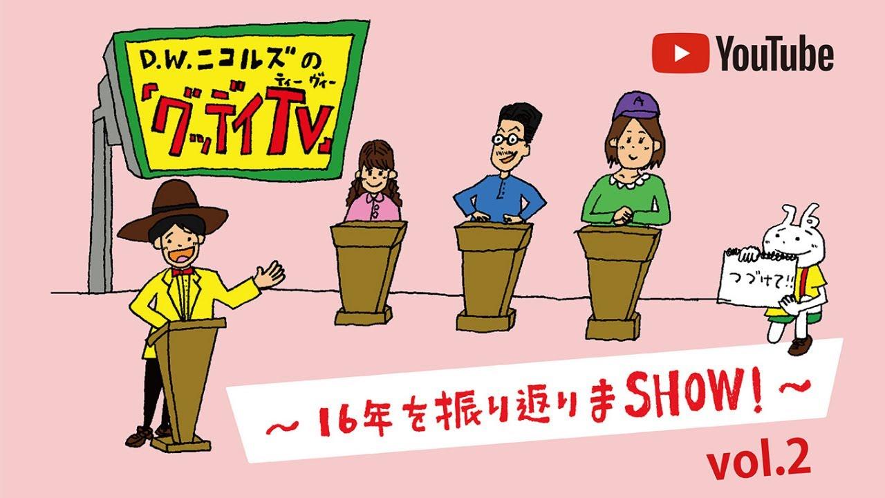 【無料配信YouTube Live】7/7(水)21:00「グッデイTV」〜16年を振り返りまSHOW! 〜 vol.2 &vol.3 配信決定!