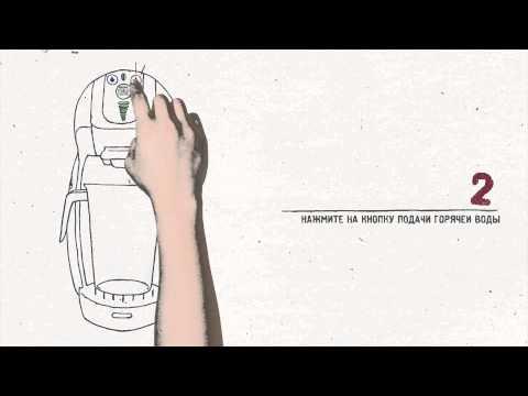 Как очистить от накипи Вашу кофе-машину NESCAFÉ® Dolce Gusto®