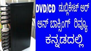 """ಕನ್ನಡದಲ್ಲಿ  DVD/CD Duplicator Unboxing. """"It copies from 1 to 11 dvds/cds at the same time"""""""