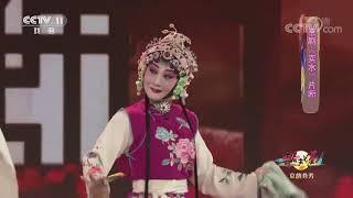 《青春戏苑》 20200107 京韵芬芳| CCTV戏曲