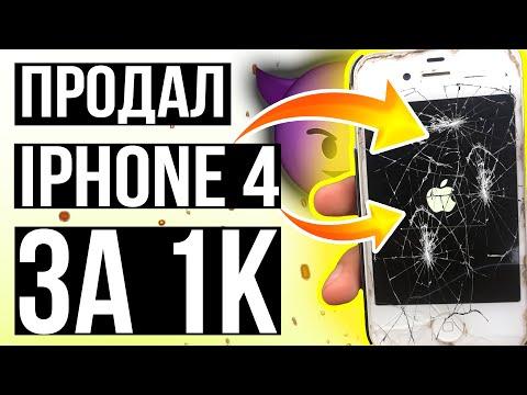 ПРОДАЛ УБИТЫЙ IPhone 4 за КОСАРЬ на Авито!