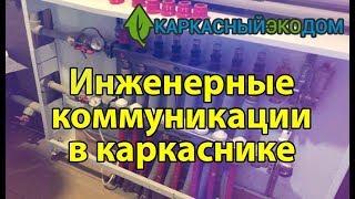 видео водоснабжение в каркасном доме