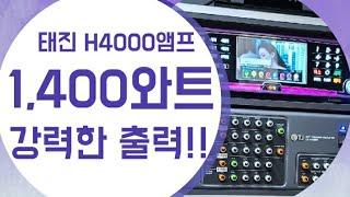 태진 P1반주기 PLUS H4000 4채널앰프의 강력한…