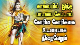 Best Sivan Popular Tamil Padalgal | Best Shivan Devotional Songs