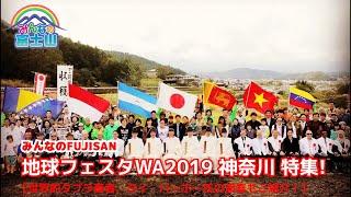 第25回 みんなのFUJISAN地球WA2019神奈川特集! みんなの富士山テレビ
