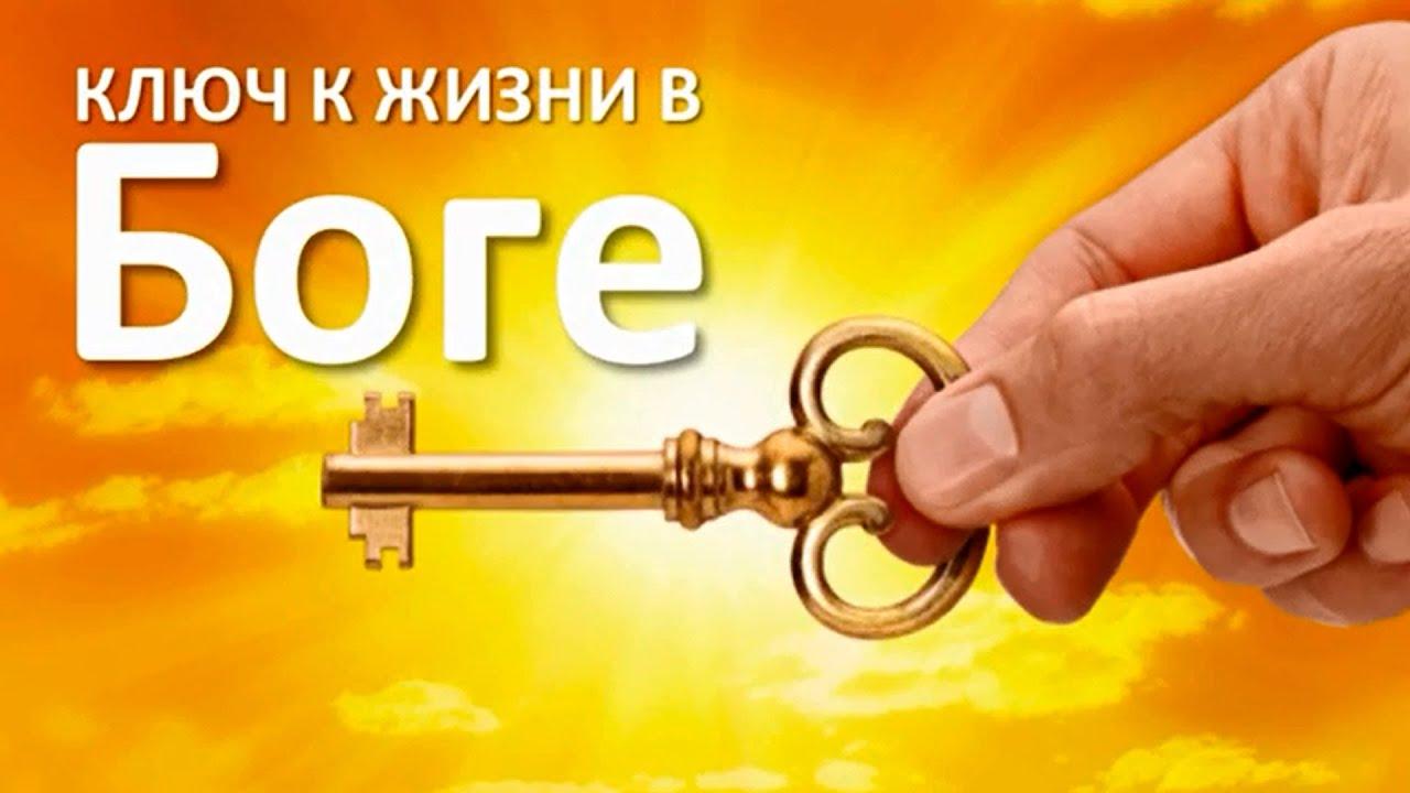 Ключевая пропитка. Как жить в близости с Богом? Вера Максимова