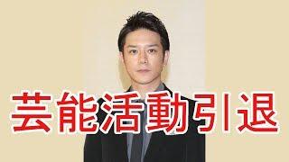 俳優の滝沢秀明(36)と今井翼(36)によるユニット・タッキー&翼が9月...