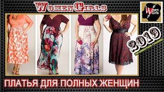 Красивые фасоны женских платьев (пышные формы)