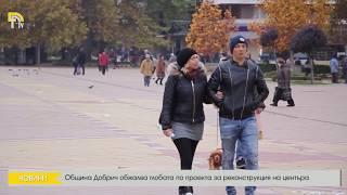 Община Добрич обжалва глобата по проекта за реконструкция на центъра