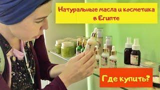Натуральные масла в Египте и уходовая косметика Где купить в Хургаде Обзор магазина Хургада 2020