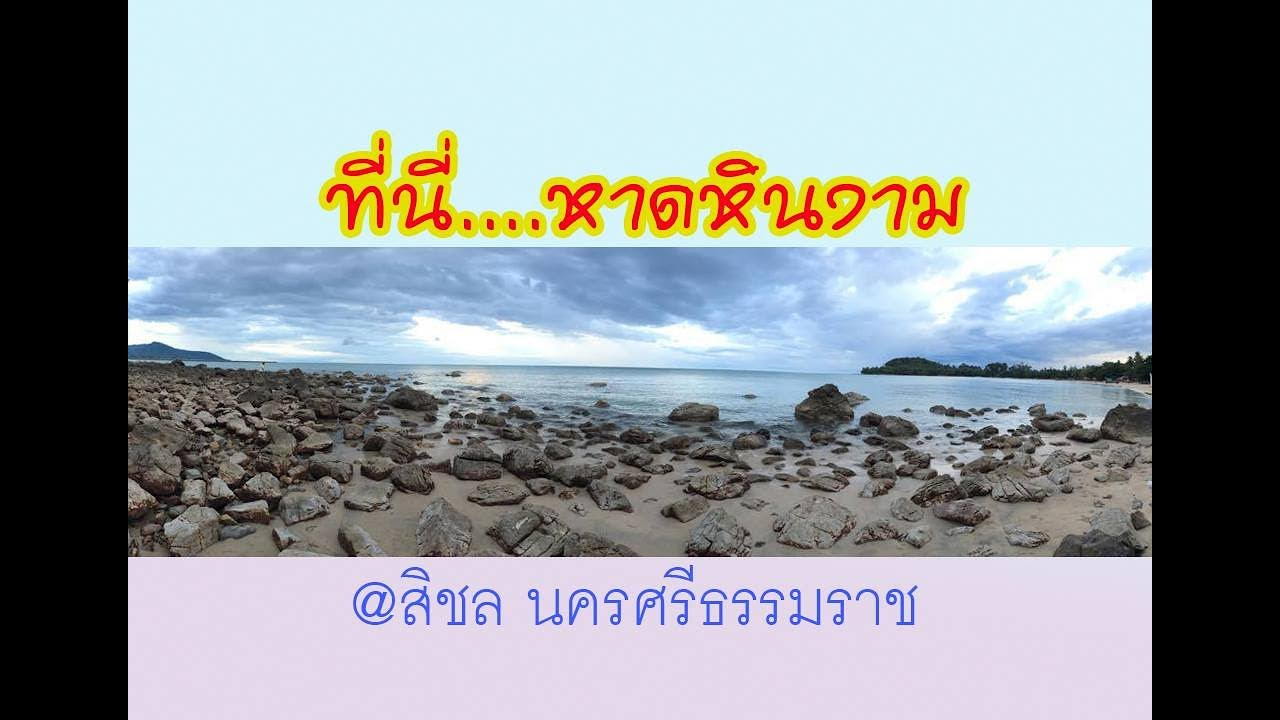 หาดหินงาม @สิชล นครศรีธรรมราช [4K]