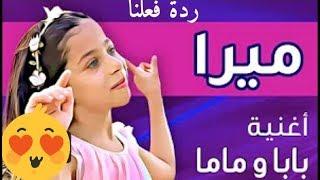 ميرا - أغنية بابا وماما (فيديو كليب حصري ) | 2018 ردة فعلنا عليها  Our reaction to Mira's son