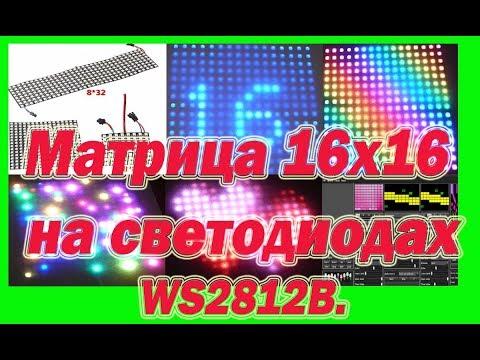Матрица 16х16 на светодиодах WS2812b # Matrix Of 16x16 LEDs WS2812b