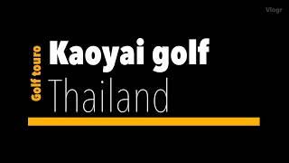 [골프투어로] 시원한 라운딩이 가능한 골프장 태국 카오…