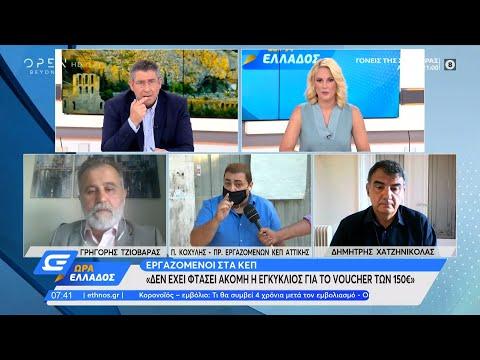 Εργαζόμενοι στα ΚΕΠ: Δεν έχει φτάσει ακόμη η εγκύκλιος του voucher των 150 ευρώ | OPEN TV