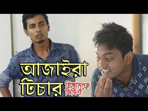 আজাইরা টিচার |  AJAIRA TEACHER | Bangla funny video 2018 | NO BALL |