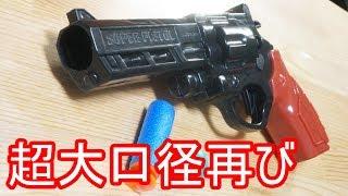 超大口径&2種類の弾を撃てる!?謎の銃器メーカー「ザ・ダイソー」製のスゴイ銃