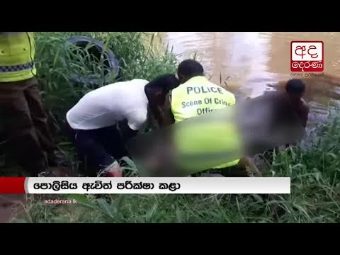 Father of two drowns in Kuliyapitiya