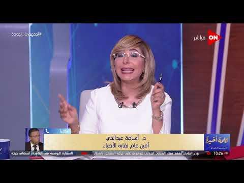 كلمة أخيرة - أمين عام نقابة الأطباء يكشف عقوبة الطبيب الذي سرب حالة ياسمين عبد العزيز  - 02:53-2021 / 7 / 25