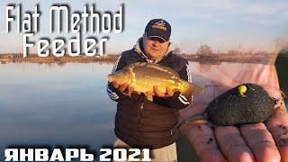 Ловля карпа на флэт фидер зимой 2021 Flat Method Feeder Рыбалка начало января 2021
