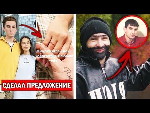 Инстасамка выходит замуж | Джарахов стащил у него трек?