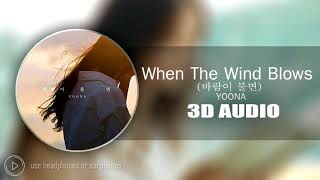 Video [3D AUDIO] When The Wind Blows (Korean Version) - Yoona download MP3, 3GP, MP4, WEBM, AVI, FLV Juni 2018