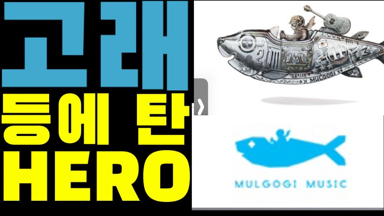 고래 등에 탄 임영웅 이었습니다(물고기뮤직 새  로고 해석)|트로트닷컴