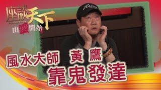 """10062019 由靈開始: 黃鷹師傅: """"可以靠鬼發達??""""【天下衛視 Sky Link TV】"""