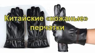 Посылка из Китая перчатки