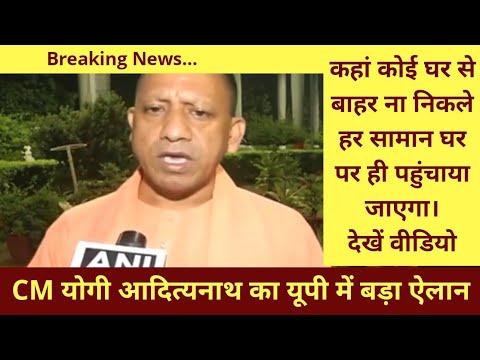 Breaking News: CM योगी आदित्यनाथ का यूपी में बड़ा ऐलान   #Coronavirus latest news in hindi