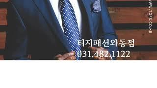 TG패션「안산와동점」 남성복 정장 구두 케쥬얼 쇼핑
