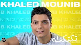 Khaled Mounib - TakTekTelo | خالد منيب - تكتكتله