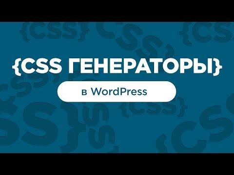 WordPress css-класс изображения что это