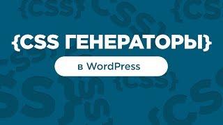 видео Шорткоды WordPress: примеры использования