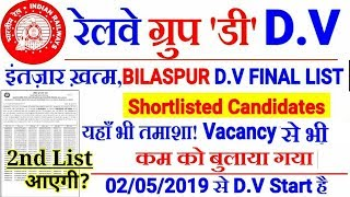 RRB GROUP 'D' D.V LIST BILASPUR ZONE | Final List आ गया,Vacancy से कम को बुलाया D.V में