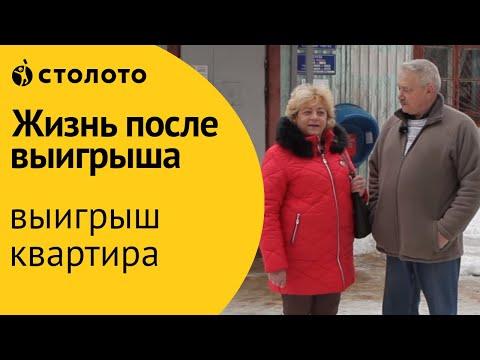Столото ПРЕДСТАВЛЯЕТ | Победитель Жилищной лотереи - Наталья Бобкова | Выигрыш - квартира