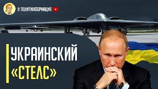 """Срочно! Визг в Кремле: Украина продемонстрировала боевой дрон ACE ONE по технологии """"СТЕЛС"""""""