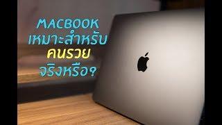 MacBook Pro 2017 มันดีจริงหรือแค่ดูไฮโซ ???