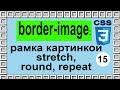 ⁂15. border-image свойство css . Рамка с использованием картинки. border. Как задать толщину рамки