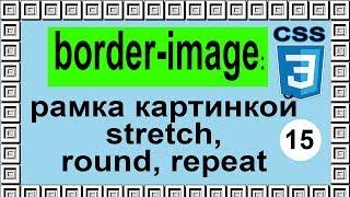 border-image свойство css  Урок 15 Рамка с использованием картинки. border Как задать толщину рамки
