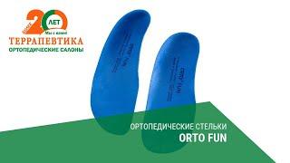 Ортопедические стельки ORTO Fun обзор