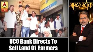Master Stroke: UCO Bank Directs To Sell Land Of 21 Farmers In Rajasthan