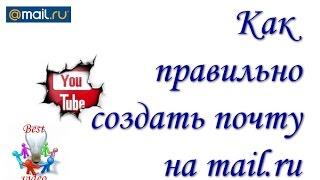 Как создать почту на mail.ru