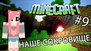 Minecraft - НАШЕ СОКРОВИЩЕ (Серия 9)