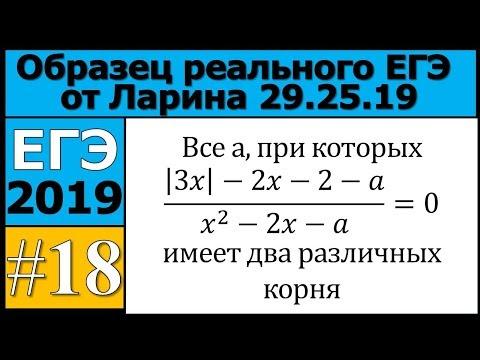Разбор 18 Задания реального Варианта ЕГЭ 29.05 от Ларина (образец)